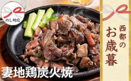 【お歳暮】妻地鶏バラエティセット45<C1.5-119>