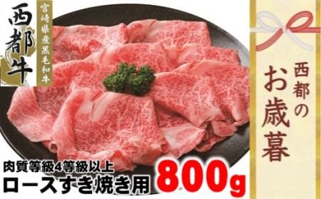 【お歳暮】宮崎和牛【西都牛】 ロース すき焼き用 800g<C5-7>