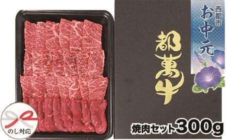 【お中元】都萬牛 焼肉セット 300g<B1-35>