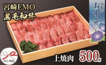 【お中元】宮崎EMO黒毛和牛 上焼き肉<B1-203>