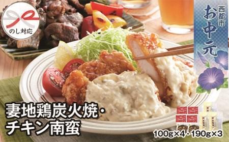 【お中元】妻地鶏炭火焼・チキン南蛮セット45<B1.5-121>