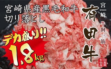 W-17 「期間限定」有田牛(宮崎県産黒毛和牛)デカ盛スライス1.8kg