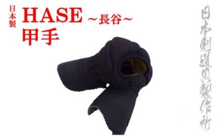 剣道防具 HASE Ⅱ 甲手<10-2>