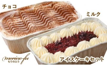 1-46 『morino-fu』アイスケーキセット