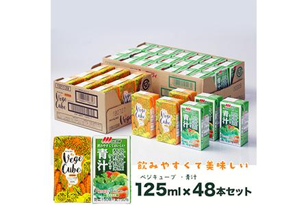 1.5-55 ベジキューブ 青汁