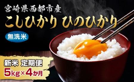 【4回定期便】新米・無洗米ヒノヒカリ 5kg×4ヶ月 宮崎県産<3-13>