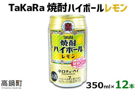 c559_mm <TaKaRa焼酎ハイボール「レモン」350ml×12本>1か月以内に順次出荷