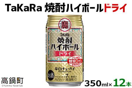 c560_mm <TaKaRa焼酎ハイボール「ドライ」350ml×12本>1か月以内に順次出荷