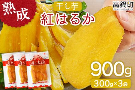 c572_ym <宮崎県産完熟干し芋(紅はるか)100g×10袋 計1kg>2020年2月初旬から3月末迄に順次出荷