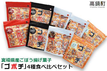 c599_dm <宮崎県産ごぼう揚げ菓子「ゴボチ」4種食べ比べセット 合計9袋>2か月以内に順次出荷