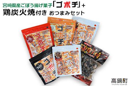 c602_dm <宮崎県産ごぼう揚げ菓子「ゴボチ」(合計5袋)+鶏炭火焼き付き おつまみセット>2か月以内に順次出荷