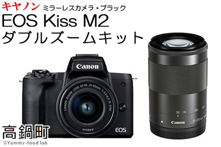 <ミラーレスカメラEOS Kiss M2 (ブラック)・ダブルズームキット>3か月以内に順次出荷【c749_ca】