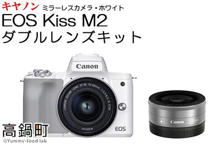 <ミラーレスカメラEOS Kiss M2 (ホワイト)・ダブルレンズキット>3か月以内に順次出荷【c752_ca】