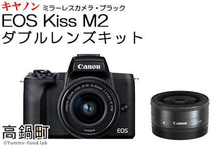 <ミラーレス カメラ EOS Kiss M2 (ブラック)・ダブルレンズキット>3か月以内に順次出荷【c751_ca_x2】