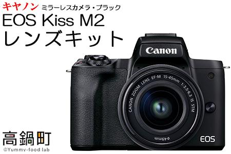 <ミラーレスカメラEOS Kiss M2 (ブラック)・レンズキット>3か月以内に順次出荷【c753_ca】