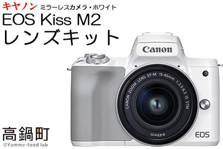 <ミラーレス カメラ EOS Kiss M2 (ホワイト)・レンズキット>3か月以内に順次出荷【c754_ca_x2】