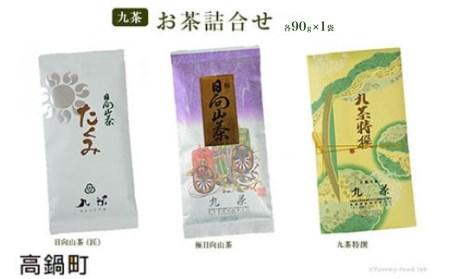 179_ts <九茶 お茶詰合せ(100g×3)>1か月以内に順次出荷