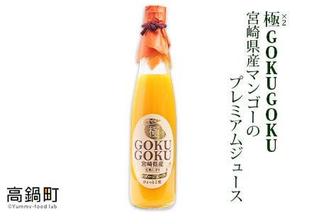 003_ht <宮崎県産マンゴージュース 極極>1か月以内に順次出荷