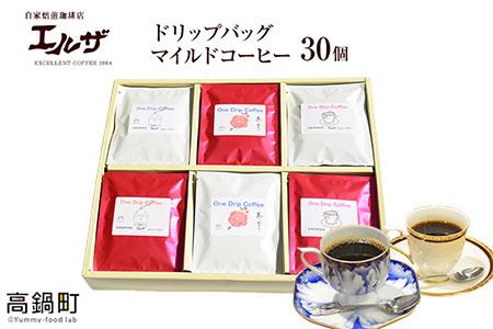 011_el_x1 <ドリップコーヒーx30+おまかせ5>平成30年4月末迄に順次出荷