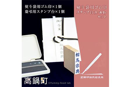 020_su <熨斗袋用ゴム印&スタンプ台>1か月以内に順次出荷