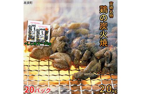 037_ym_x2 <宮崎名物鶏炭火焼20袋+しじみスープ25g×2袋>平成30年11月末迄出荷