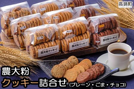 a444_sk <農大粉クッキーの詰め合わせ3種>1か月以内に順次出荷