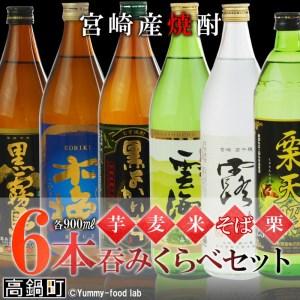 055_mm <宮崎産焼酎6本呑みくらべセット>平成30年2月末迄に順次出荷