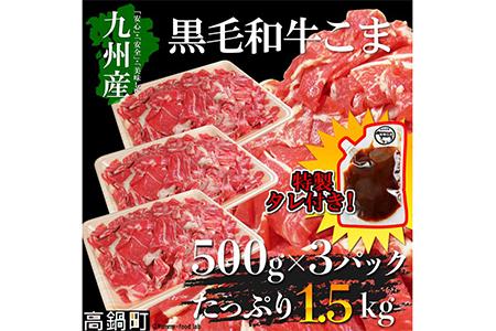 067_tf <黒毛和牛こま1.5kg+タレセット>平成30年11月末迄に順次出荷
