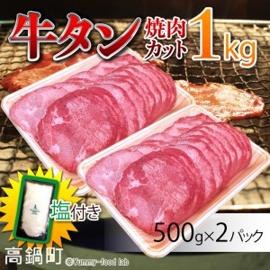 068_tf <アメリカ産・チリ産牛タン焼肉カット1kg+塩>平成30年11月末迄に順次出荷