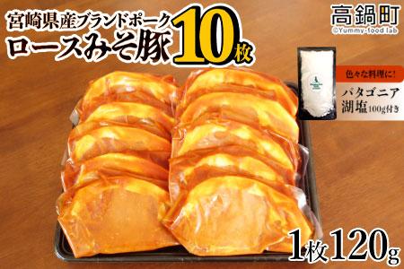 c565_tf <宮崎県産ブランドポークロースみそ豚10枚セット+塩>2019年9月末迄に順次出荷します