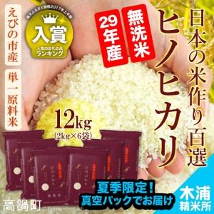 362_ku <平成29年ヒノヒカリ無洗米(真空パック)12kg>H30年6月から9月末迄に順次出荷