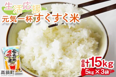 <生活応援 元気一杯すくすく米(5kg×3袋 計15kg)>翌月末迄に順次出荷【c845_ym】