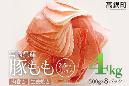 c440_tf <宮崎県産豚ももスライス4kg>2019年10月末迄に順次出荷