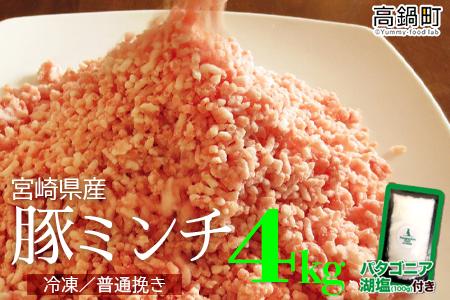 a478_tf <宮崎産豚ミンチ4kg+塩>2019年3月末迄に順次出荷します