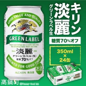 317_kr <キリン淡麗グリーンラベル(生)糖質70%オフ 350ml×24缶セット>1か月以内に順次出荷