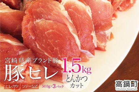 a441_tf <宮崎県産ブランドポーク豚ヒレとんかつカット1.5kg>2019年3月末迄に順次出荷