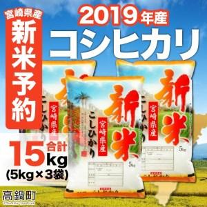 418_ag <新米予約!2019年産宮崎県産コシヒカリ5kg×3袋>2019年8月上旬から9月末迄に順次出荷