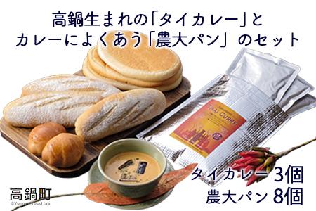 a419_sk <高鍋生まれの「タイカレー」とカレーによくあう「農大パン」のセット タイカレー3個・農大パン8個>2019年2月末迄に順次出荷