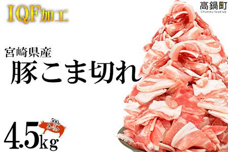 <宮崎県産豚こま切れ 4.5kg>翌月末迄に順次出荷【c421_hn】