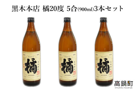 c472_is <黒木本店 橘20度 5合3本セット>1か月以内に順次出荷