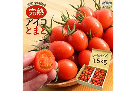 a296_oz <南国宮崎県産完熟アイコとまと 1.5kg>1か月以内に順次出荷