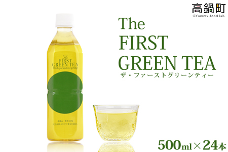 c541_oo <The FIRST GREEN TEA(ザ・ファーストグリーンティー)>1か月以内に順次出荷