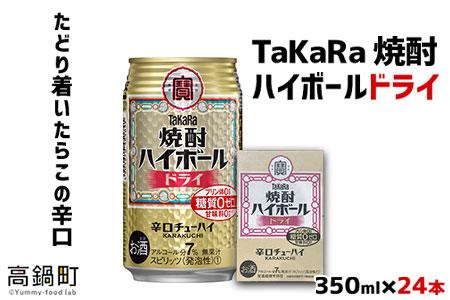 c513_mm <TaKaRa焼酎ハイボール「ドライ」350ml×24本>1か月以内に順次出荷