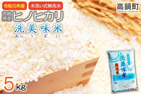 c538_ag <平成30年産「宮崎県産ヒノヒカリ(無洗米) 洗美味米(あらうまい)」5kg>2020年1月末迄に順次出荷