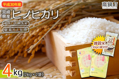 c539_ag <平成30年産「宮崎県産ヒノヒカリ(無洗米)」2kg×2袋+雑穀米(30g×1袋)付>2019年9月末迄に順次出荷