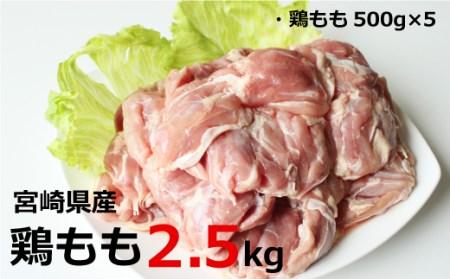 宮崎県産鶏もも2.5kg※90日以内出荷【A159】