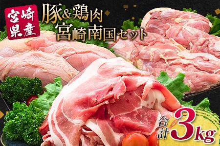 南国みやざき 3kgセット<宮崎県産豚肉 1kg + 宮崎県産鶏肉 2kg>※ご寄付から35日以内に出荷【A165】