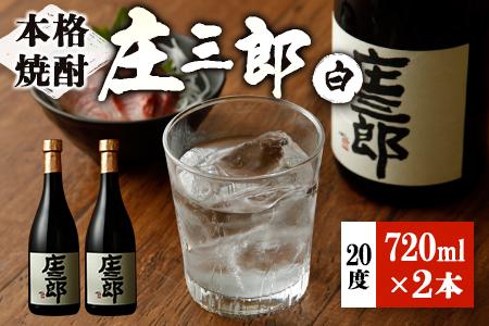 本格焼酎<庄三郎(白)4合瓶(720ml) 2本セット20度>【A150】