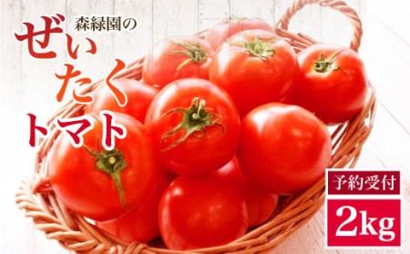 森緑園の[ぜいたくトマト]【A73】
