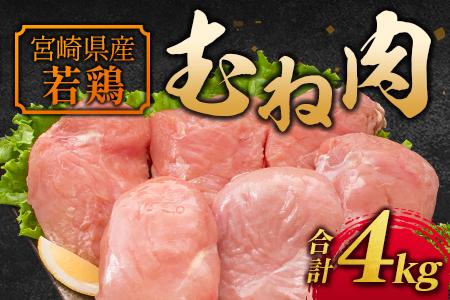 宮崎県産若鶏 ムネ肉 合計4kg ※90日以内発送【A221】